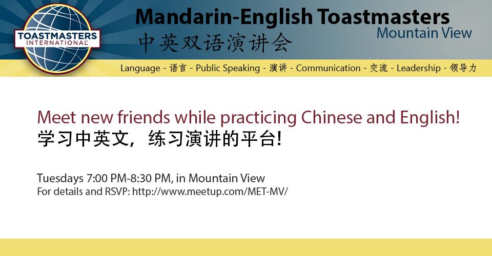 Mandarin-English Toastmasters